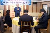 오산시 초․중․고 학교장 간담회 개최
