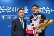 김포시 자치분권 우수캠퍼스상 수상