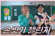 도교육청 감염병 예방 손 씻기 노래 제작