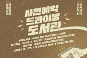 성남시 공공도서관 드라이브·워킹 스루 도입