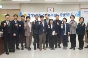 도의회 친일잔재청산특위 순화용어 사용 독려