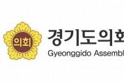 도의회 우수조례 단체‧개인부문 대상 수상
