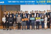 성남산업진흥원 노사상생의 성공 사례