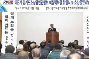 송한준 의장 道 소상공인연합회 소상공인의 날
