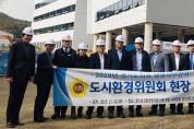 도의회 도시환경위 청사 신축현장 방문 행감