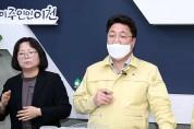 엄태준 이천시장 온라인 기자회견
