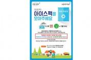 고양시민회 아이스팩 수거 재활용