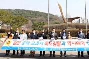 도의회 독도사랑·국토사랑회 일본 규탄