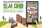 용인시 휴관기간 책 예약 대출제