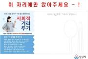 성남시 사회적 거리두기 세팅지 지원