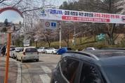 이천시 공휴일 설봉공원 차량통제 실시