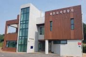 이천시립 자연장지 개장