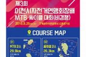 이천시자전거연맹회장배 대회 25일 개최