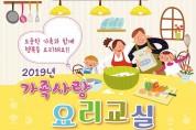 이천시 가족사랑 요리교실 참가자 모집