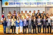 경기도의회 예결특위 추경 대비 연찬회