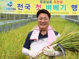 임금님표 이천쌀 첫 벼베기 행사