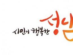 성남시 청사 점거 불법·과격시위 엄정 대응