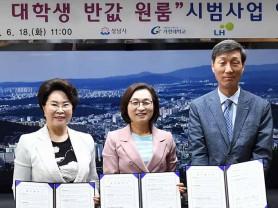 성남시-가천대-LH 대학생 반값 원룸 협약