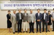 송한준 의장 자치경찰제 중간보고회 참석