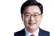 김성원 국회의원 신년사