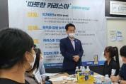 고영인 의원 청소년들과 첫 간담회