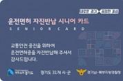 성남시 고령면허증 반납 지역화폐 10만원