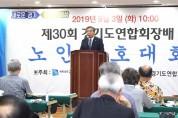 송한준 의장 노인연합회장배 노인휘호대회 참석