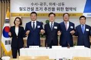 성남시 수서~광주, 위례~삼동 조기추진 협약