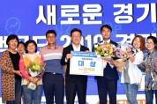 하남시 '새로운 경기 정책공모' 1위 대상