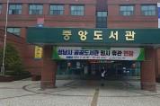 성남 14곳 공공도서관 책 대출·반납 중지