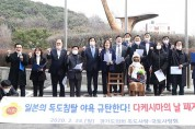도의회 일본 다케시마의 날 폐지 강력 촉구