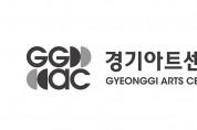경기도문화의전당 경기아트센터 새 이름