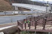 성남누비길 7곳 등산육교 해빙기 안전점검
