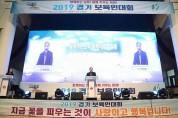 송한준 의장 경기보육인 대회 참석 격려