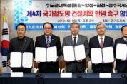 송한준 의장 철도망계획 반영 촉구 결의문 발표