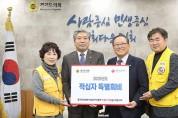 도의회 송한준 의장 적십자 특별회비 전달