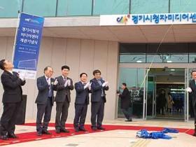 김원기 부의장 경기시청자미디어센터 개관 참석