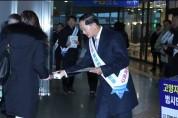 이재준 고양시장 출근길 서명운동 펼쳐