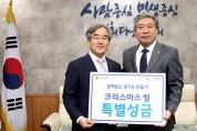 송한준 의장 대한결핵협회 특별성금 전달