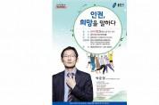 용인시 인권 강연 참여자 150명 모집