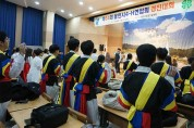 용인시 4-H 활동결과평가 경진대회