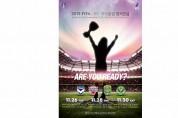 용인시 아시아 여자축구 챔피언십 개최