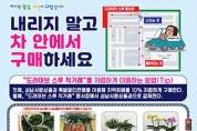 성남시 20일 농산물·화훼 드라이브 스루