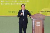 남양주 사회적경제기업-남양주도시공사 상담회