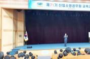 김원기 부의장 신임소방공무원 교육 특강