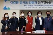 도의원 건강한 경기도 만들기 용역 중간보고회