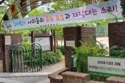성남시 어린이 기호식품 조리·판매 업소 점검