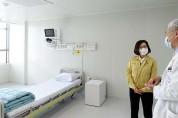 성남시의료원 감염병 전담 공공병원 역할 수행
