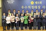 道의회 제8회 우수의정대상 개최