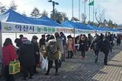 성남시청에 22일 농특산물 직거래 장터